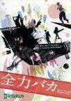 【中古】 ゴールデンボンバー LIVE DVD「全力バカ」(2010/12/27@SHIBUYA−AX) /ゴールデンボンバー 【中古】afb