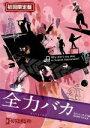 【中古】 ゴールデンボンバー LIVE DVD「全力バカ」(2010/12/27@SHIBUYA−AX)(初回限定版) /ゴールデンボンバー 【中古】afb