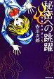 【中古】 秘密への跳躍 怪異名所巡り 5 集英社文庫/赤川次郎【著】 【中古】afb