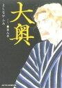 【中古】 大奥(第八巻) ジェッツC/よしながふみ(著者) 【中古】afb