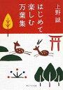 【中古】 はじめて楽しむ万葉集 角川ソフィア文庫/上野誠【著
