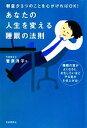 【中古】 あなたの人生を変える睡眠の法則 朝昼夕3つのことを心がければOK! /菅原洋平【著】 【中古】afb