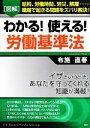 ブックオフオンライン楽天市場店で買える「【中古】 図解 わかる!使える!労働基準法 /布施直春【著】 【中古】afb」の画像です。価格は98円になります。
