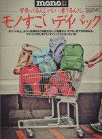 【中古】 モノすごいデイパック ワールド・ムック949/実用書(その他) 【中古】afb