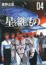 【中古】 星を継ぐもの(4) ビッグCスペシャル/星野之宣(著者),J.P.ホーガン(著者) 【中古】afb