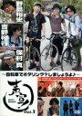 【中古】 声宣!Vol.1〜自転車でポタリング?しましょうよ♪〜 /野島裕史/吉野裕行/保村真 【中古】afb