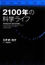 【中古】2100年の科学ライフ/ミチオ・カク【著】,斉藤隆央【訳】【中古】afb