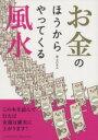 【中古】 お金のほうからやってくる風水 /宙SORA(著者)