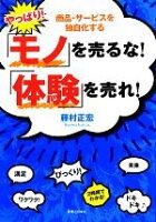 【中古】やっぱり!「モノ」を売るな!「体験」を売れ!/藤村正宏【著】【中古】afb