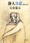 【中古】 静人日記 悼む人 II 文春文庫/天童荒太【著】 【中古】afb