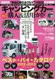 【中古】 キャンピングカー購入&活用ガイド 2012−2013 CARTOP MOOK/趣味・就職ガイド・資格(その他) 【中古】afb