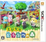 Nintendo 3DS・2DS, ソフト  3DS afb