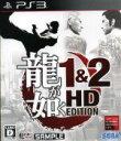 【中古】 龍が如く1&2 HD EDITION /PS3 【...