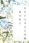 【中古】 オキシペタルムの庭 /瀧羽麻子【著】 【中古】afb