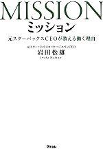 【中古】 ミッション 元スターバックスCEOが教える働く理由 /岩田松雄【著】 【中古】afb