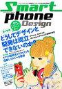 ブックオフオンライン楽天市場店で買える「【中古】 Smartphone Design スマートフォンアプリ開発者とデザイナのための総合情報誌 /SoftwareDesign編集部【編】 【中古】afb」の画像です。価格は198円になります。