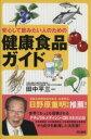 【中古】 安心して飲みたい人のための健康食品ガイド /田中平三(著者)...