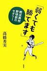【中古】 「弱くても勝てます」 開成高校野球部のセオリー /高橋秀実【著】 【中古】afb
