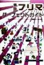 ブックオフオンライン楽天市場店で買える「【中古】 東京フリマパーフェクトガイド 都内・近郊のフリマ&リサイクルショップ102を徹底紹介! /K'sライティングオフィス(著者 【中古】afb」の画像です。価格は108円になります。