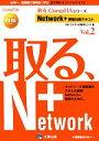 【中古】 Network+受験対策テキスト(Vol.2) 取る、CompTIAシリーズ/ウチダ人材開発センタ【著】 【中古】afb