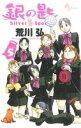 【中古】 銀の匙 Silver Spoon(VOLUME5) サンデーC/荒川弘(著者) 【中古】afb