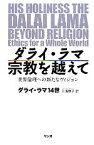 【中古】 ダライ・ラマ 宗教を越えて 世界倫理への新たなヴィジョン /ダライ・ラマ14世テンジン・ギャツォ【著】,三浦順子【訳】 【中古】afb
