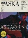 【中古】 ぴあ&ASKA /ぴあ(その他) 【中古】afb