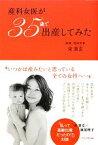 【中古】 産科女医が35歳で出産してみた /宋美玄【著】 【中古】afb