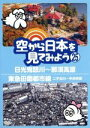 【中古】 空から日本を見てみよう(25)日光鬼怒川〜那須高原...