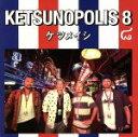 【中古】 KETSUNOPOLIS8(DVD付) /ケツメイシ 【中古】afb