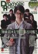 【中古】 Dramatic Actor(6) 廣済堂ベストムック/芸術・芸能・エンタメ・アート(その他) 【中古】afb