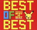 【中古】 ポケモンTVアニメ主題歌 BEST OF BEST 1997−2012 /(アニメーション),松本梨香,Whiteberry,田村直美,岩崎宏美,高屋亜希那, 【中古】afb