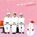 【中古】 ヒトツヒトツブ(初回限定盤A)(DVD付) /サーターアンダギー 【中古】afb