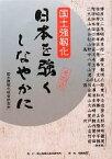 【中古】 日本を強くしなやかに(その2) 国土強靭化 /自由民主党国土強靭化総合調査会【編】 【中古】afb