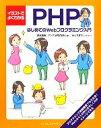 【中古】 イラストでよくわかるPHP はじめてのWebプログラミング入門 /岡本雄樹,ア……