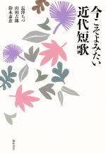 文学, 詩歌・俳諧  () afb