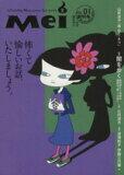 【中古】 Mei(冥)(Vol.01) /アンソロジー(著者) 【中古】afb