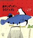 【中古】 おやこペンギンジェイとドゥ 第2版 おはなしチャイ