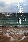 【中古】 未来への舟 草木虫魚のいのり /おおえまさのり【著】 【中古】afb