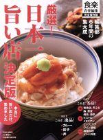【中古】 厳選!日本一旨い店 決定版 Town Mook/食楽(編者) 【中古】afb