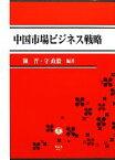 【中古】 中国市場ビジネス戦略 /陳晋,守政毅【編】 【中古】afb