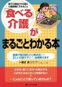 【中古】 「食べる」介護がまるごとわかる本 /メディカル 【