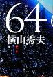 【中古】 64 /横山秀夫【著】 【中古】afb