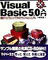 【中古】 Visual Basic5.0入門 簡単プログラミングで作るサウンド&ビジュアル /中島省吾(著者) 【中古】afb