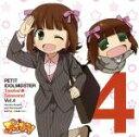 【中古】 PETIT IDOLM@STER Twelve Seasons! Vol.4 /天海春香&はるかさん 【中古】afb