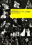 【中古】 GOOD ROCKS!SPECIAL BOOK OTODAMA'11‐'12 音泉魂OFFICIAL BOOK /ROCKS ENTERTAINMEN 【中古】afb