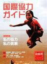【中古】 国際協力ガイド(2014) 巻頭特集 私の協力・私の挑戦 /...
