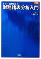 【中古】財務諸表分析入門改訂版ポイント図解式会計/平林亮子【編】【中古】afb