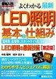 【中古】 図解入門 よくわかる最新LED照明の基本と仕組み How‐nual Visual Guide Book/中島龍興,福多佳子【著】 【中古】afb