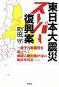 ブックオフオンライン楽天市場店で買える「【中古】 東日本大震災スーパー復興案 〜原子力発電所を海上へ!津波に絶対負けない街は作れる!〜 /町田守(著者 【中古】afb」の画像です。価格は110円になります。